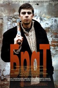Cine-forum-brat.jpg